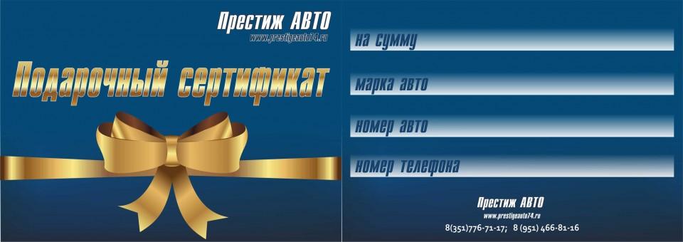 Подарочный сертификат для мужчин в Челябинске